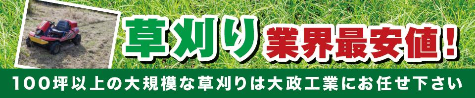 草刈り業界最安値!